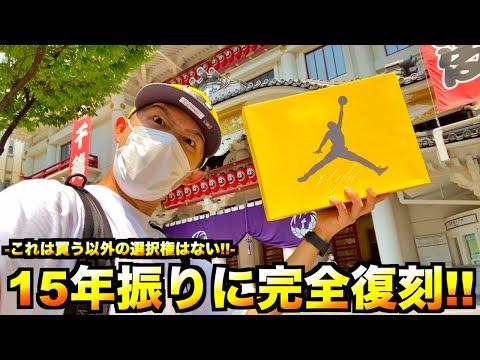日本で絶対に買えなかった伝説級の1足が復刻 -AIR JORDAN4 RETRO Tour Yellow-