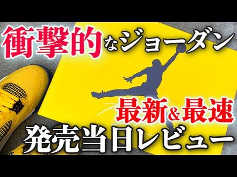 "【NIKE AIR JORDAN4 ""Lightning""】レビュー着画&サイズ感"