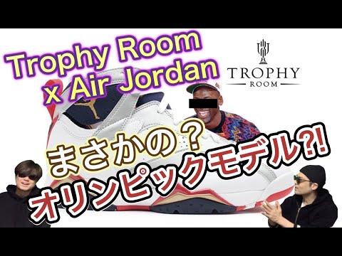 Trophy Room x Air Jordan 7|まさかのオリンピックモデル?!