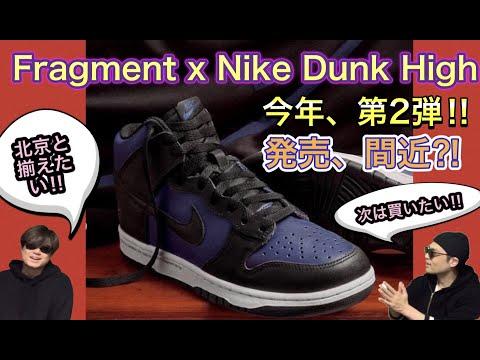 フラグメント x Nike Dunk High Midnight Navy !DJ0382-400
