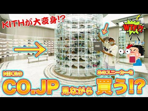 大変身してるKITH TOKYOでNIKEのあのコレクション見ながらインラインスニーカーを買うの巻