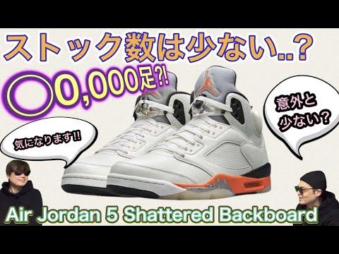 "Air Jordan 5 ""Shattered Backboard""|ストック数は少ない?"