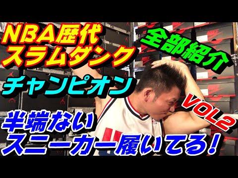 歴代スラムダンクコンテスト優勝者のスニーカー後編!