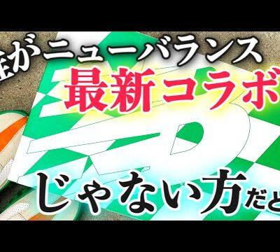 Casablanca(カサブランカ) × New Balance XC-72【スニーカーレビュー】着画&サイズ感