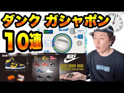 ダンク ガシャポン10連!NIKE DUNK HIGH miniature collection