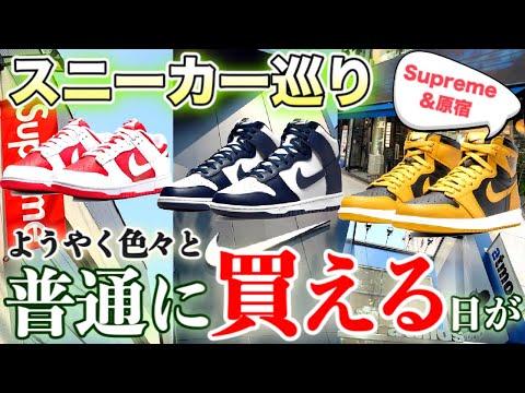 SupremeにAJ1、NIKE DUNKまで色々ありすぎる原宿でスニーカーを堪能