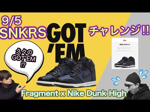 SNKRS オンラインチャレンジ!フラグメント x Nike Dunk High city pack Midnight Navy