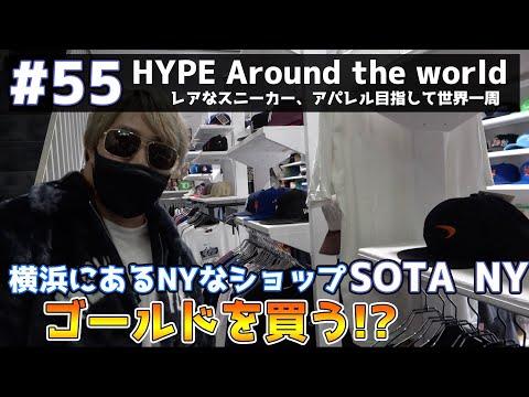 横浜にニューヨークファッションのリセールショップを発見!SOTA NYでゴールドペンダントを作ってもらいました!