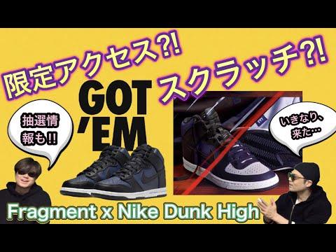 SNKRS 限定アクセス!スクラッチ!フラグメント x Nike Dunk High Midnight Navy