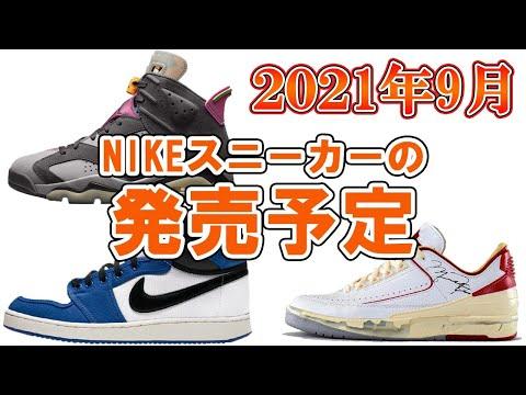 2021年9月NIKEスニーカー発売予定!