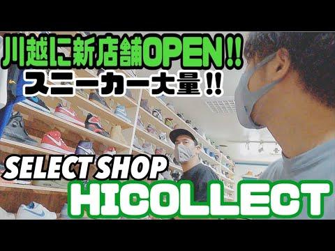 【新店舗】HICOLLECT川越クレアモール店