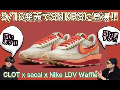 SNKRS 9月16日発売!CLOT x sacai x Nike LDV Waffle Orange Blaze