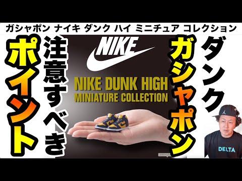 ダンク ガシャポンは注意が必要【NIKE DUNK HIGH miniature collection】
