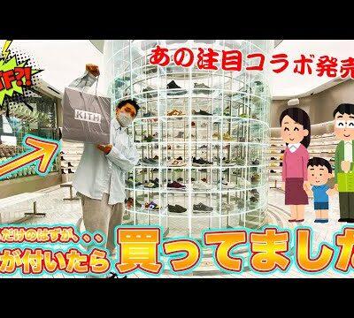 KITH TOKYOで注目コラボが発売!?