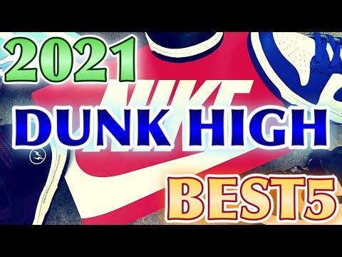 NIKE DUNK HIGH / FRAGMENT【スニーカーレビュー】