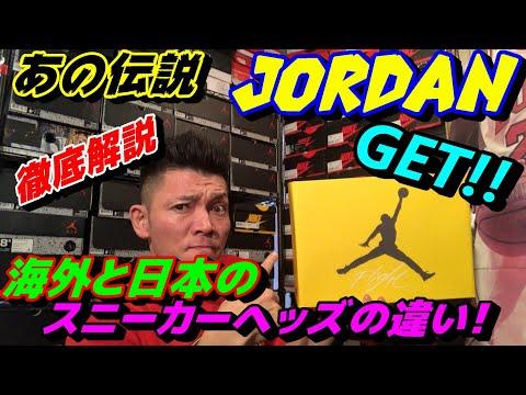 あの伝説ジョーダンをゲット!徹底解説と日本と海外のスニーカーヘッズの違い!