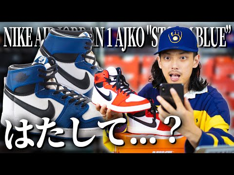 """ナイキ エアジョーダン 1 AJKO """"ストーム ブルー""""が欲しいんだ【SNKRS/スニーカー/抽選】"""