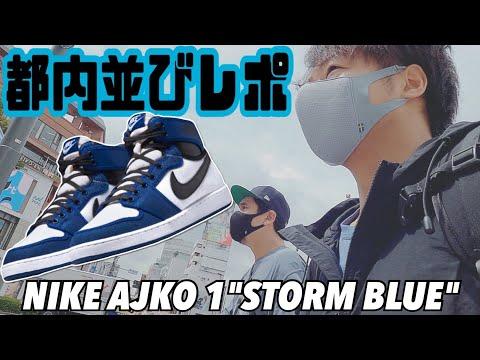 "NIKE AJKO 1 ""STORM BLUE""【都内並びレポ&購入確率分析】"