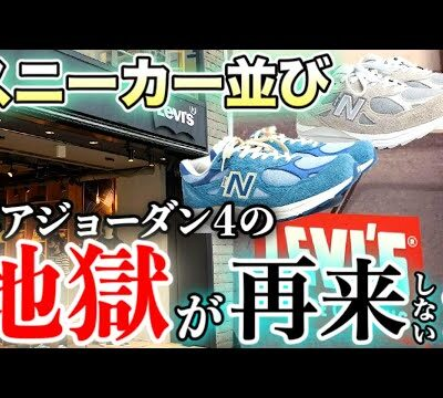 【Levi's × New Balance 990v3】大炎上&トラウマが甦るリーバイスの並び|ニューバランス