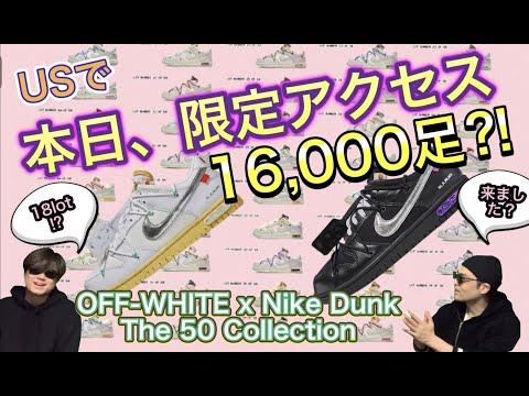 """本日もSNKRS限定アクセスきてた!ストック数は?オフホワイト x Nike Dunk """"The 50"""" Collection OFF-WHITE x Air Jordan 2 Low"""