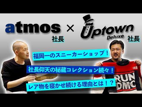 UPTOWN Deluxe|福岡のスニーカーショップの社長が登場!