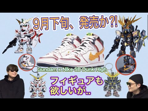 Gundam x Nike SB Dunk High DH7717-100 「Nike SB」とユニコーンガンダムとのコラボレーション