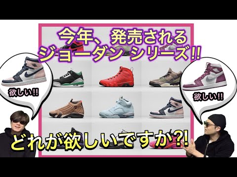 Air Jordan Holiday 2021!秋冬発売!