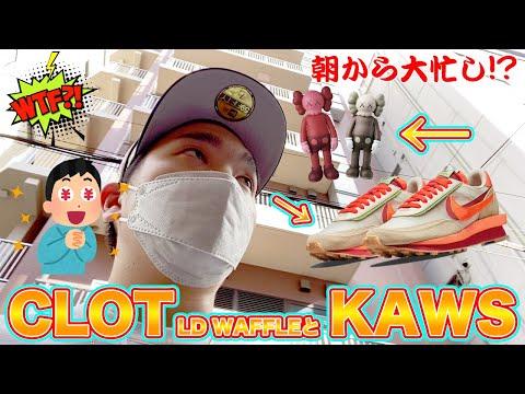 ナイキ x サカイ x クロットのLD WAFFLEとKAWSのフィギュア抽選に挑む!