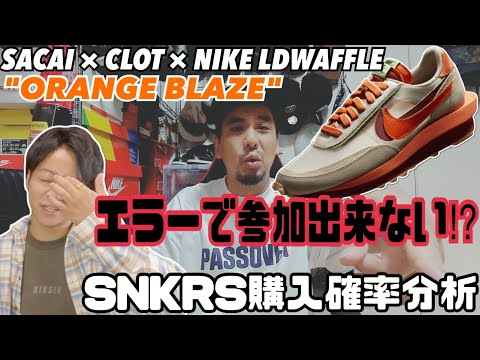 "SNKRS購入確率分析|SACAI × CLOT × NIKE LDWAFFLE ""ORANGE BLAZE"""