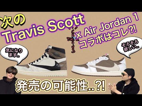 今後発売される?Travis Scott x Air Jordan 1 low Reverse Mocka