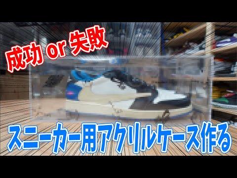 スニーカーデイスプレイ用アクリルBOXを自作してみた