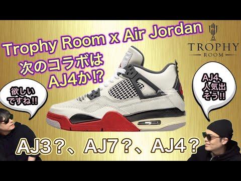 次回のコラボは?AJ4? Trophy Room x Air Jordan 4 !エアジョーダン x トロフィールーム!