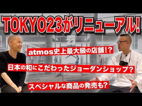 アトモス史上最大級のジョーダンショップ!? TOKYO23がリニューアルオープン!