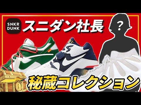激レア!?スニダン社長の秘蔵コレクションを大公開!