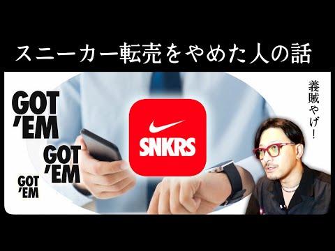 スニーカー転売やめた人の話|SNKRS、NIKE