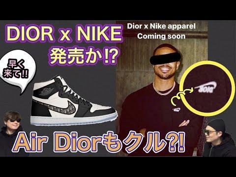 """発売は間近?NIKE x ディオール コラボ!Dior x Air Jordan 1 """"Black/White"""""""