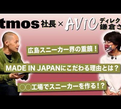 AViC(アヴィック)から初のスニーカーが登場【日本製のスニーカー】