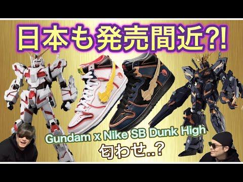 """ガンダム x ナイキ SB Dunk High """"RX-0 Unicorn"""" DH7717-100"""