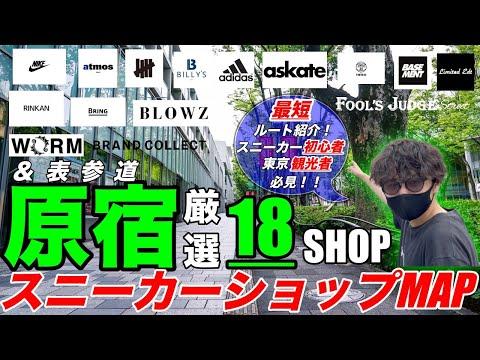 スニーカーと言ったら原宿・表参道【厳選18店】