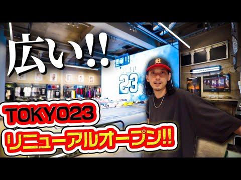 TOKYO23|まるで海外のジョーダンストア?