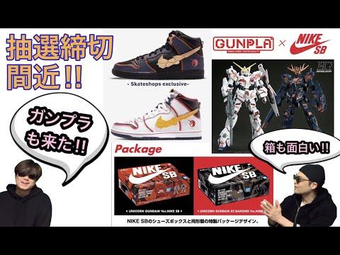 抽選締め切り間近!GUNDAM UNICORN X Nike SB