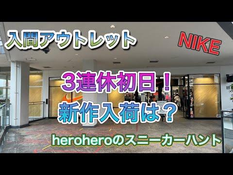 heroheroのスニーカーハント第66回 入間アウトレット三連休初日