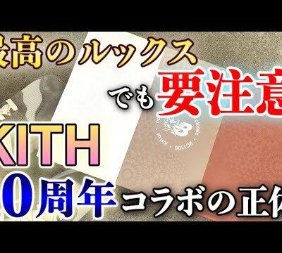 KITH × New Balance RC1300【スニーカーレビュー】着画&サイズ感も