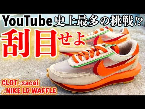 【CLOT × sacai × NIKE LD WAFFLE】20連コーデで徹底検証!最新のサカイ!着画&サイズ感も