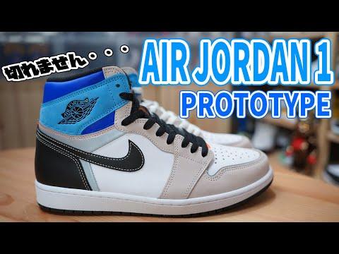 【スニーカーレビュー】AIR JORDAN 1 PROTOTYPEを開封します。