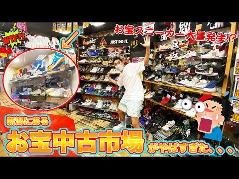 お宝中古市場新潟本店でスニーカー・古着・フィギュアDIGったらやばすぎた!