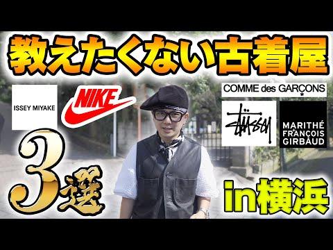 古着屋3選|横浜中華街にある知られざる名店を紹介