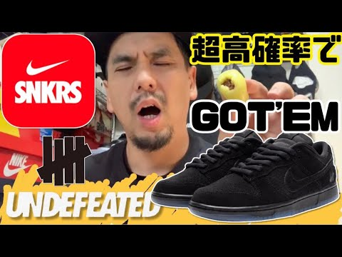 """UNDEFEATED × NIKE DUNK LOW SP """"5 ON IT""""【SNKRS購入確率分析】"""