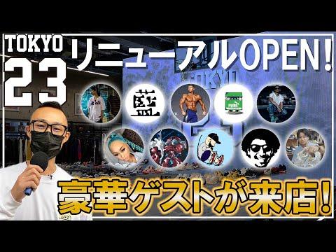 ジョーダン買うならココ!TOKYO 23」がいよいよリニューアル!