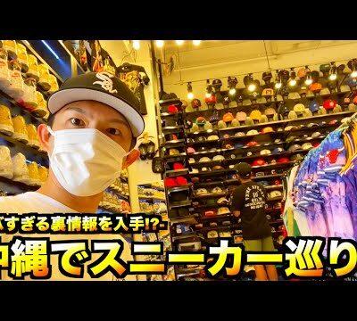 デッドストックの宝庫!沖縄のスニーカー巡りで裏情報もGETしちゃいました!